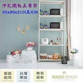 【空間魔坊】35x90x210高cm 烤漆白 沖孔鐵板五層架 烤漆層架