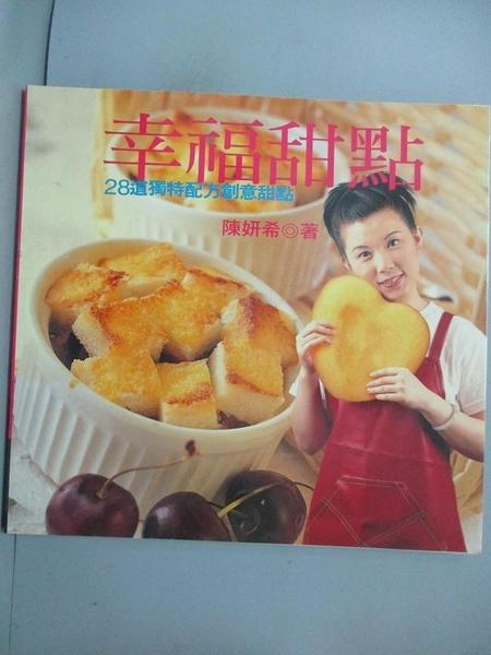 【書寶二手書T5/餐飲_POR】幸福甜點-28道獨特配方創意甜點_陳妍希