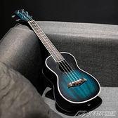桃花心木23寸夢幻藍ukulele尤克里里小吉他學生開學季禮物YXS   潮流前線