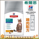 ◆MIX米克斯◆希爾思Hills.8874室內老貓飼料.7歲以上 室內熟齡貓活力長壽配方【15.5磅】