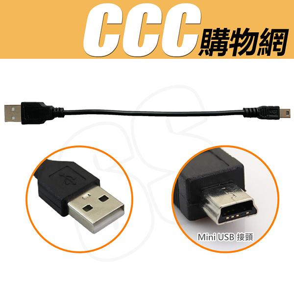 Mini USB 充電線 20公分短線 - 標準USB轉mini 5 pin 短線
