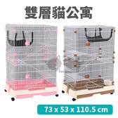 PetLand寵物樂園奧通-雙層貓公寓貓籠(粉色/咖啡色)S0287粉S0231咖啡
