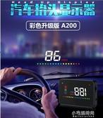 投影儀 車載HUD高清抬頭顯示器汽車通用行車電腦OBD平視速度多功能投影儀 YXS 【快速出貨】