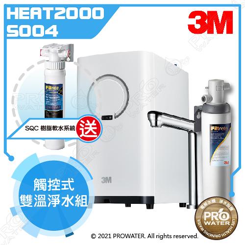 【贈SQC 前置樹脂系統】3M HEAT2000廚下型加熱器/飲水機/熱飲機+S004加熱器觸控雙溫淨水組