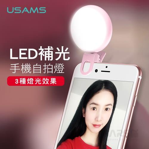 【marsfun火星樂】USAMS 直播補光燈 ZB055 Led手機自拍燈 夾式輕鬆拍 自拍美顏 柔光款