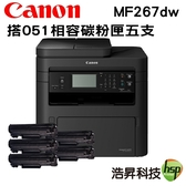 【搭CRG-051相容碳粉匣五支】Canon imageCLASS MF267dw 黑白雷射傳真事務機