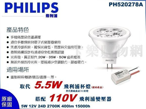 PHILIPS飛利浦 純淨光 LED 5W 2700K 黃光 MR16 24D 杯燈 + LED 110V變壓器 PH520278A