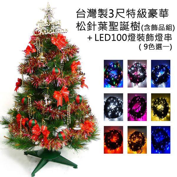 台灣製豪華3尺/3呎(90cm)特級松針葉綠聖誕樹 (紅金色系配件)+100燈LED燈一串(本島免運費)