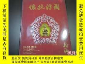 二手書博民逛書店懷抱浮圖罕見隨身佛21097 北京翰海 北京翰海 出版2009