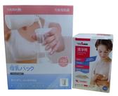 【TwinS伯澄】元氣媽咪-母乳袋150ml + 六甲村-清淨棉。超值組合。