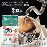 日本 SEIKO COFFEE 和風濾式咖啡 (10入) 80g 濾式咖啡 咖啡 和風咖啡 沖泡 沖泡飲品