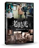 老時光 原罪犯幕後紀錄 DVD | OS小舖