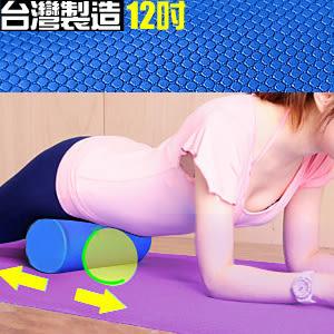 瑜珈柱│台灣製造12吋瑜珈柱.美人棒瑜珈棒.瑜伽滾輪滾筒.按摩滾輪棒.轉轉青春棒哪裡買