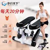一件免運-踏步機免安裝靜音踏步機家用機迷你多功能腳踏機健身器材2色xw