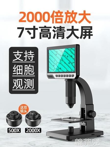 顯微鏡 電子顯微鏡數碼放大鏡1000倍手機維修用高清2000工業pcb台式修表 MKS韓菲兒