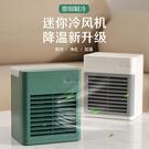 冷風機 臺式加濕冷風機 辦公桌面家用便攜式空調扇 USB水冷風扇【牛年大吉】