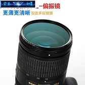 相機濾鏡 GIAI吉艾CPL偏振鏡67mm77偏光鏡頭微單反相機配件套裝62/82濾鏡片 完美計畫 免運