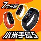 小米手環5 標準版 磁吸式充電 智能手環...
