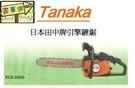 [ 家事達 ] 日本TANAKA-ECS...