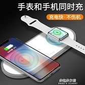 無線充電器 適用蘋果手錶apple watch5/4/3/2/1代充 朵拉朵