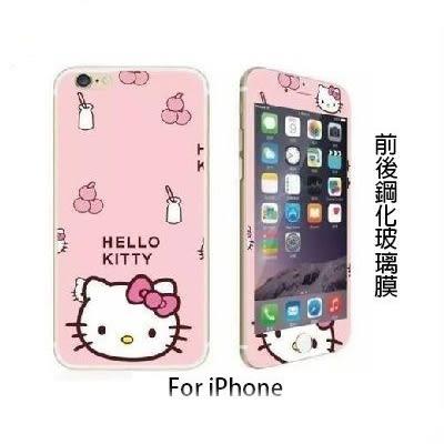 iPhone 6/6s 4.7/ Plus 卡通前後鋼化玻璃保護貼0.3mm 閃粉彩色滿版