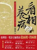 (二手書)看相養病:臺灣望診宗師林源泉的十字面形養身方 (雙色)