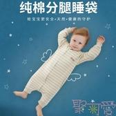 嬰兒睡袋薄款四季通用款純棉寶寶分腿睡袋兒童防踢被【聚可愛】