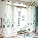 北歐簡約窗簾白沙透光繡花紗防蚊紗簾陽台紗客廳臥室飄窗隔斷窗紗  一米陽光