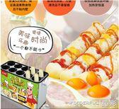 蛋腸機 商用小吃設備燃氣款全自動電雞蛋火腿蛋腸機烤腸創業220v JD 晶彩生活