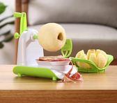 削皮機蘋果削皮機手搖自動去皮刀不銹鋼家用刨皮器切水果刮皮神器多功能 貝芙莉女鞋
