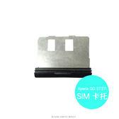 ▽Sony Xperia Go ST27i 專用 SIM卡托/卡座/卡槽/卡塞/卡蓋