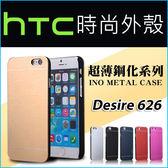 HTC Desire 626Motomo  金屬拉絲手機殼鋼化單色簡約拋光保護殼後蓋
