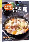 一鍋到底!搞定三餐的湯料理:一鍋多變,106道營養滿點的溫暖美味,當主食也能大滿