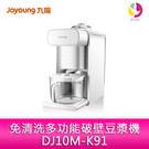 九陽 DJ10M-K91 免清洗多功能破...