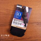 【京之物語】日本製消臭加工著壓腿細效果40丹黑色女性褲襪-M-L