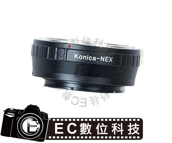 【EC數位】Konica AR 鏡頭轉 Sony E-Mount 系統 機身鏡頭轉接環 NEX-C3 NEX6 NEX-5R NEXF3 NEX-7
