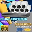 大華 監視器 套餐 DHI-XVR5108HS 8路主機+DH-HAC-HDW1200RN 200萬畫素 攝影機*7