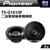 【Pioneer】4吋 二音路同軸車用喇叭TS-G1010F*190W大功率.先鋒公司貨