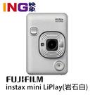【預購】FUJIFILM instax mini LiPlay 數位拍立得相機 (岩石白色) 恆昶公司貨 印相機 富士