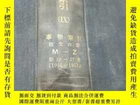 二手書博民逛書店日本化學總覽總索引(Ⅸ)事物索引M-Z罕見第30-37卷(1956-1963)Y356856