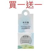 璞草園-舒活修護精油膏(10ml)(8/31前,買一盒送同商品一盒)