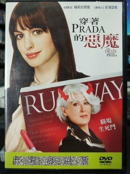 挖寶二手片-Z82-048-正版DVD-電影【穿著PRADA的惡魔】-梅莉史翠普 安海瑟薇(直購價) 海報是影印