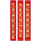 吉祥語隸書鐳射春聯住家金字聯01 - 勝億紙藝品行獨家春聯研發設計