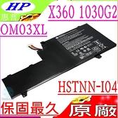 HP OM03XL 電池(原廠)-惠普 EliteBook X360 1030 G2電池,HSTNN-I04C,HSTNN-IB70,HSTNN-IB7O,OM03057XL