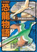 (二手書)COMIC恐龍物語(2):喙嘴翼龍生存的時代