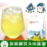 台灣茶人 頂級御賞文山綠茶3角立體茶包 (油切聖品18包/袋)