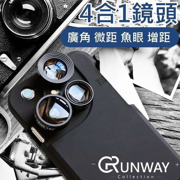【R】四合一手機鏡頭殼 自拍 蘋果iphone7 plus plus iphone 5 6  魚眼 廣角 微距 保護殼