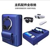 【玩樂小熊】PS5專用 PGTECH 主機通用收納防塵罩 可掛耳機 防潑水 主機保護套 側邊收納袋