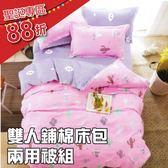 雙人床包兩用被四件組【仙人掌、加厚鋪棉床包】絲絨棉感、床包式、柔順觸感