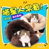 貓窩冬季狗窩貓睡袋小貓咪保暖泰迪房子寵物窩貓墊子寵物用品四季 KV670 【野之旅】